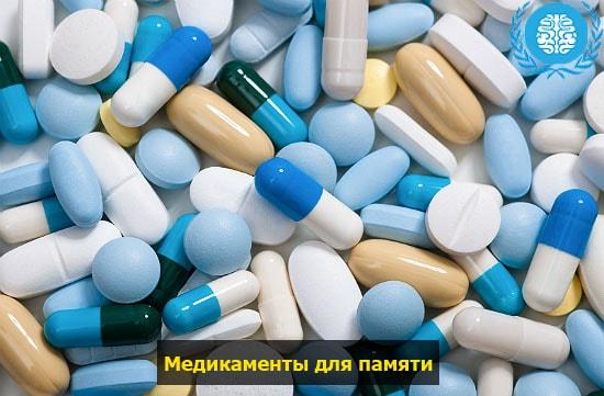Препараты для памяти и настроения