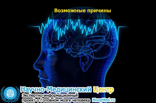 Диффузные изменения головного мозга что это значит